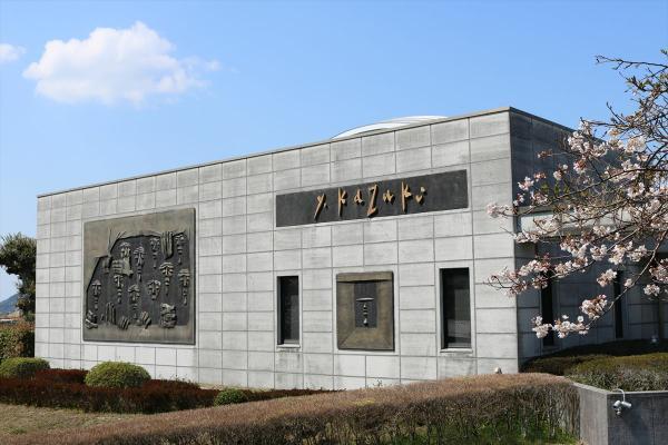 香月泰男美術館 image