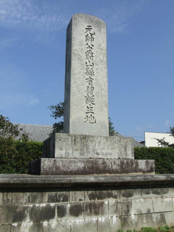山県有朋誕生地 image