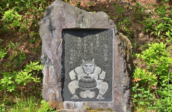 鬼の茶釜碑 image