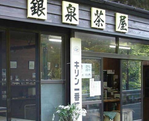銀泉茶屋 image
