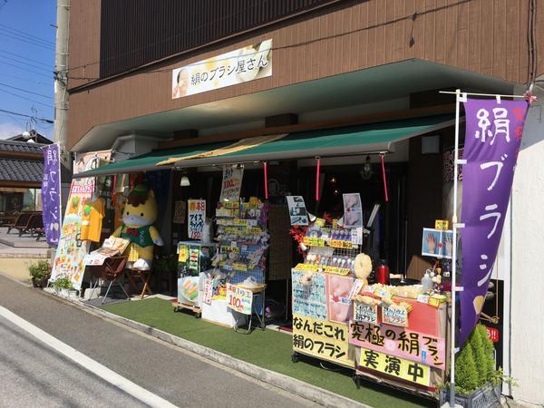 富岡絲綢專賣商店「絹之Heroin」 image
