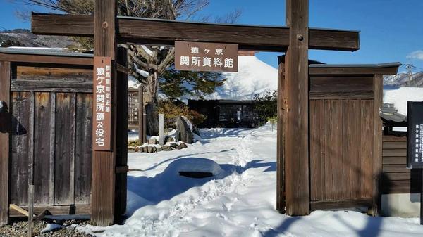 猿ヶ京関所跡(資料館) image