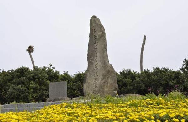 ドラメルタン号漂着記念碑 image