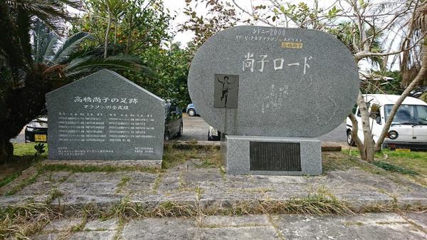 尚子ロード記念碑 image