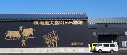 (株)奄美大岛西川酒坊 image