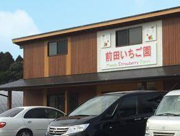 前田いちご園 image