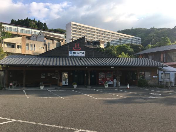 前田温泉カジロが湯 image