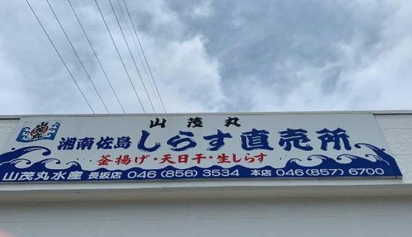 佐島魩仔魚直銷所 山茂丸 image