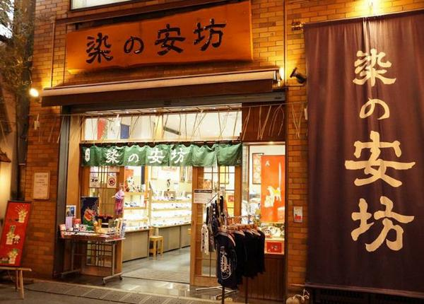 染の安坊 浅草本店 image