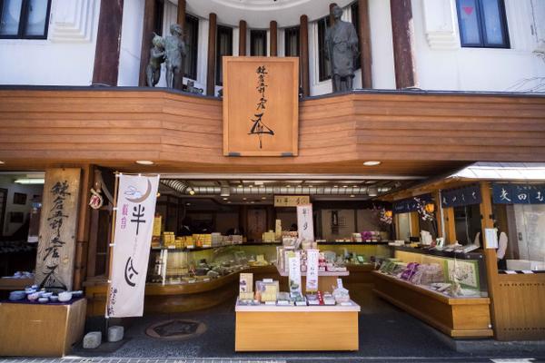 鎌倉五郎本店 image