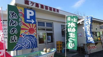 城島漁協直銷所 image