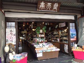 南天堂民芸店 image