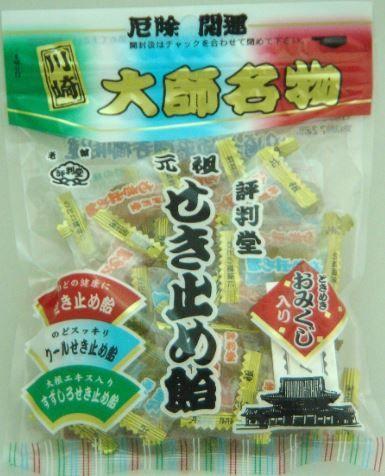 評判堂 image