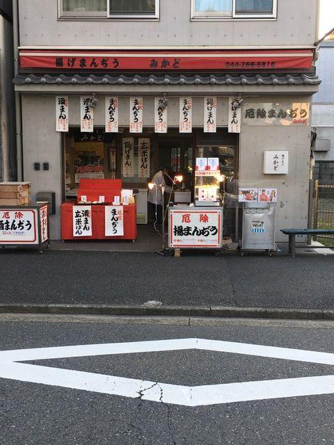 みかど冨士原商店 image