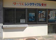 Bentenjima Seaside Park Terminal image