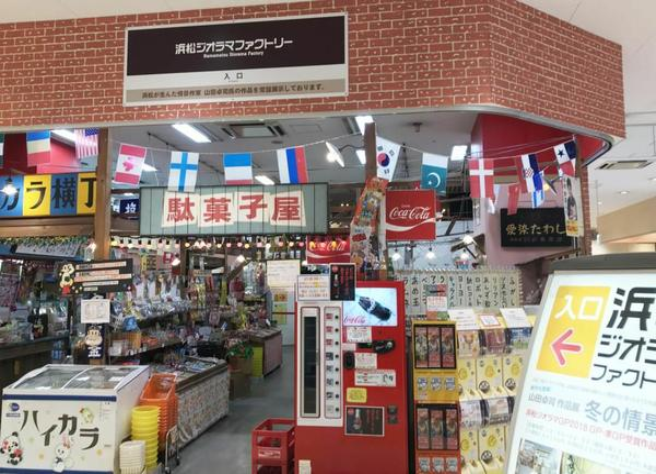 浜松ジオラマファクトリー image
