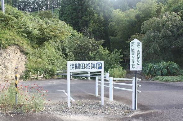 勝間田城跡 image