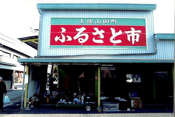 土佐山田町ふるさと市 image