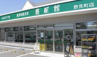 農風館 野見町店 image