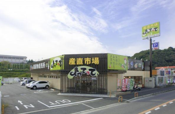 産直市場よってって阪南店(関西広域連合域内直売所) image
