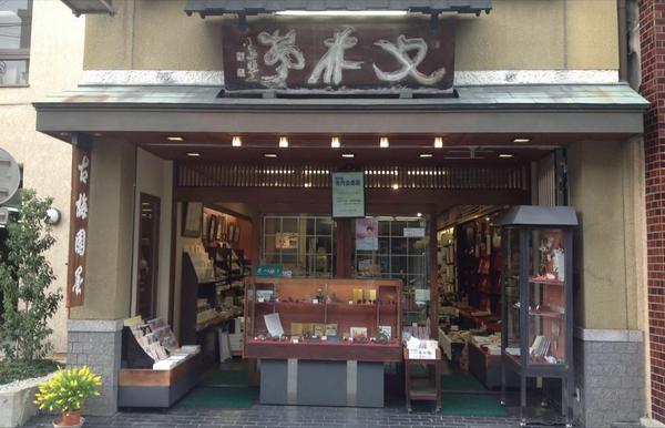 笹川文林堂 image