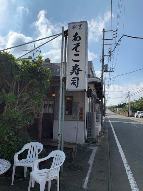 あそこ寿司 image