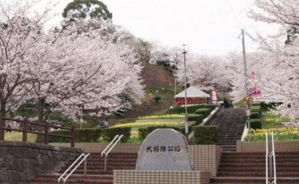 大将陣公園 image