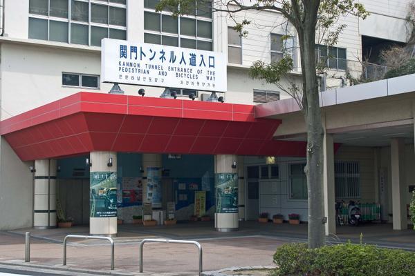 関門トンネル人道 image