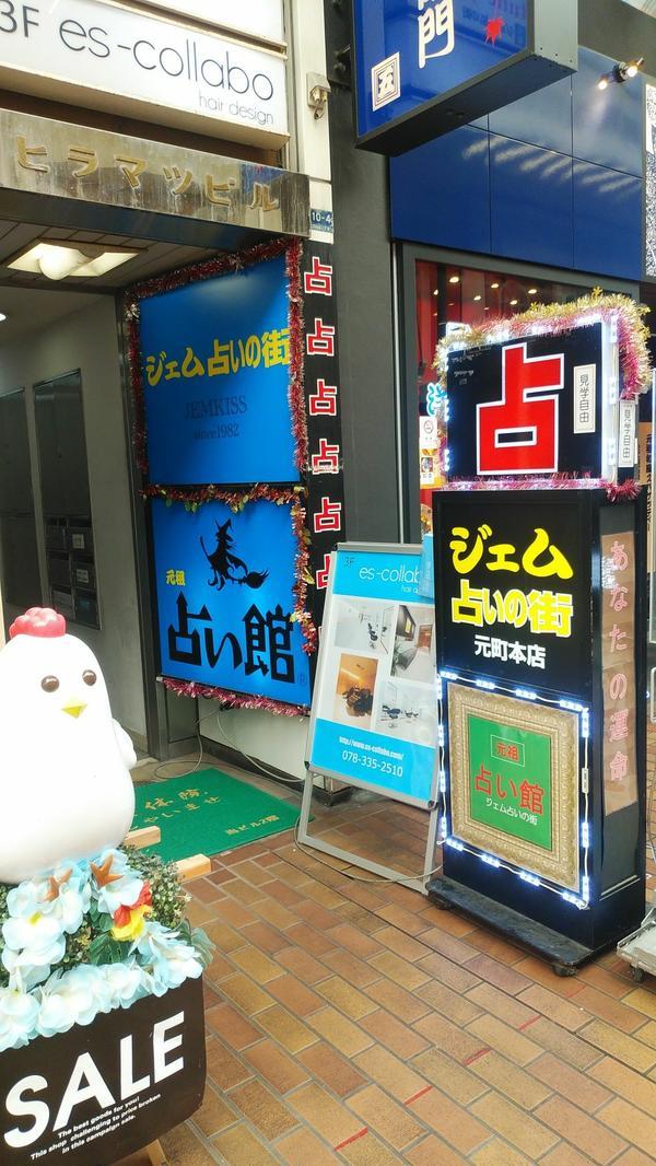 ジェム占いの街 image