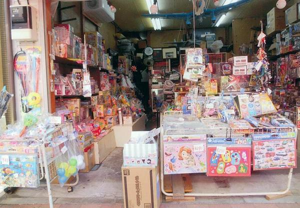 おもちゃの店 ますや玩具店 image