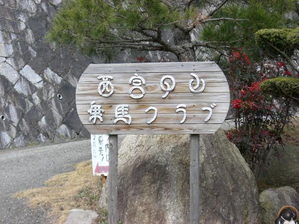 西宮甲山乗馬クラブ image