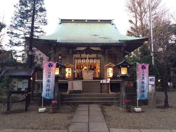 上目黒 氷川神社 image