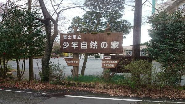 富士市立少年自然の家・富士市立丸火青少年の家 image
