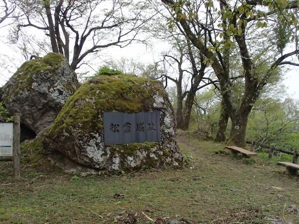 松倉城跡 image