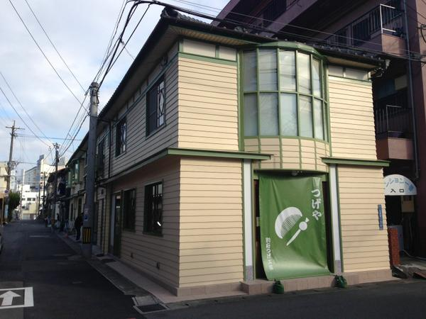 Beppu Tsuge Kogei image