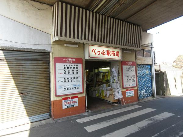 Beppu Station Market image
