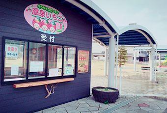 パラダイスガーデン温泉いちご園 image