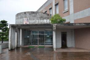 佐世保市うつわ歴史館 image