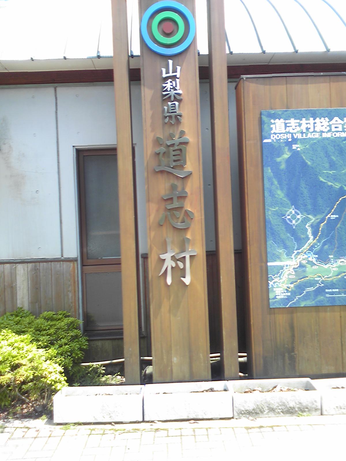 Roadside Station Doshi image7