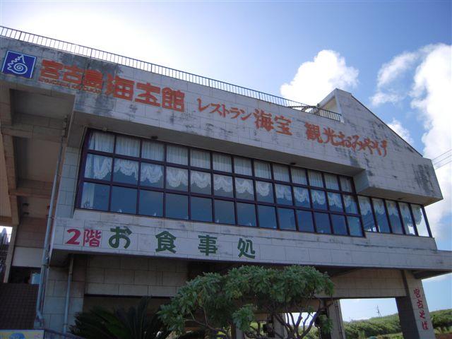 宮古島海宝館 image