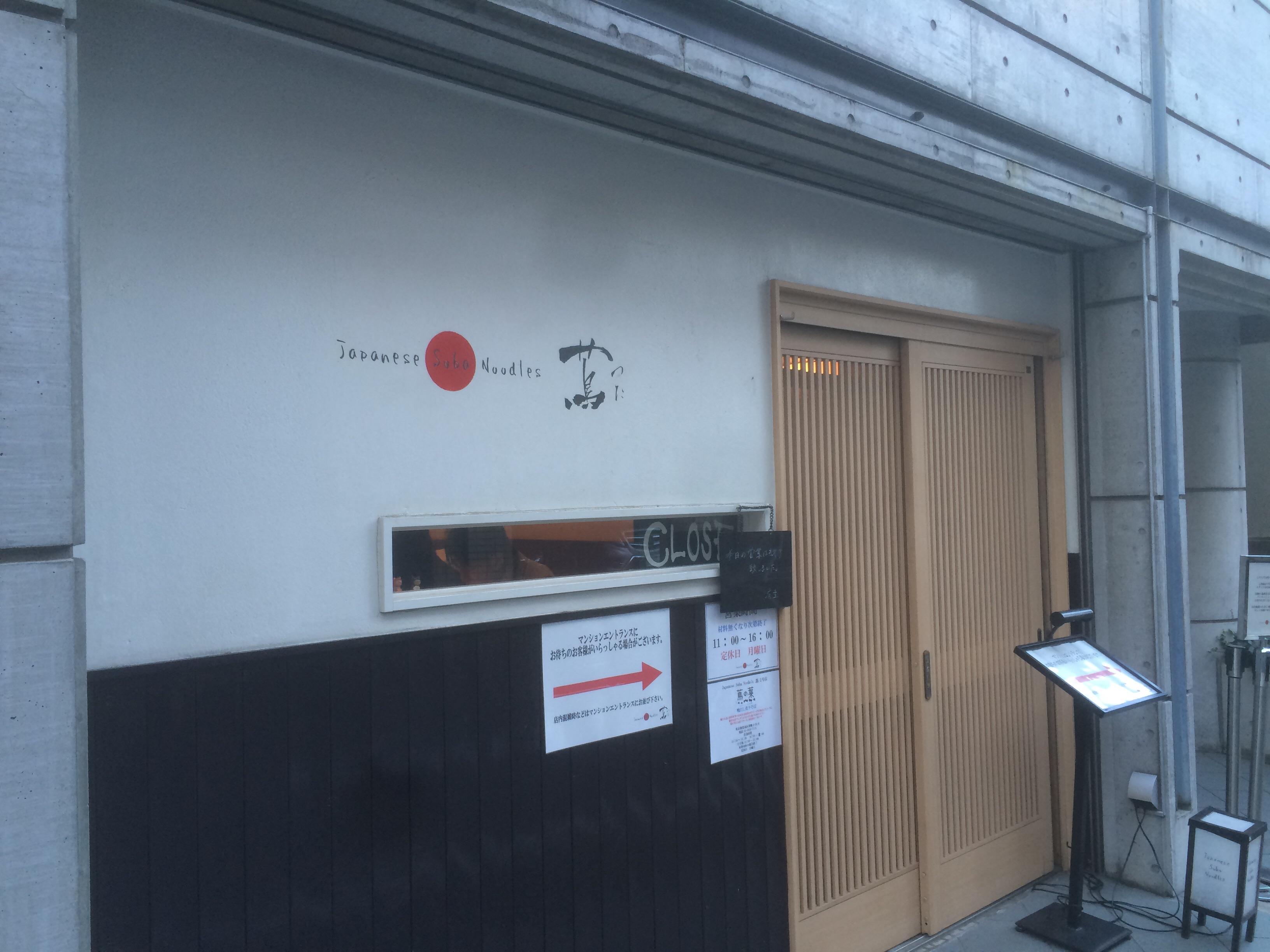 Japanese Soba Noodles(ジャパニーズ ソバ ヌードル) 蔦 image