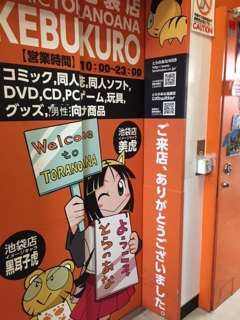 Tora no Ana Ikebukuro Store image