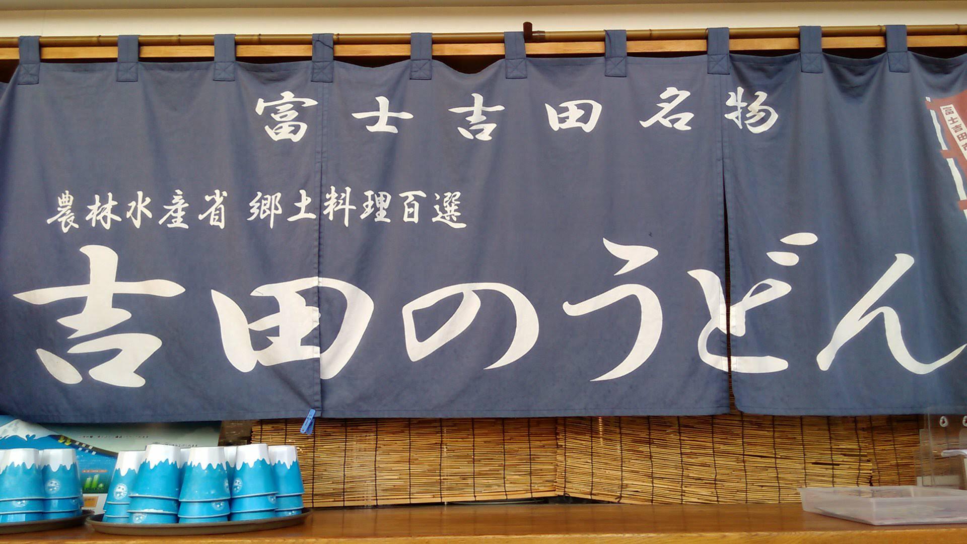 Roadside Station Fujiyoshida image7